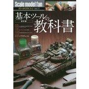 保存版 基本ツールの教科書(スケールモデルファン〈Vol.17〉) [単行本]
