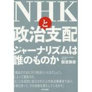 NHKと政治支配―ジャーナリズムは誰のものか [単行本]