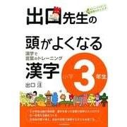 出口先生の頭がよくなる漢字 小学3年生-漢字で言葉のトレーニング [全集叢書]