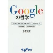 Googleの哲学―世界一先進的な企業がやっている40のこと(だいわ文庫) [文庫]