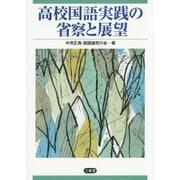 高校国語実践の省察と展望 [単行本]