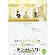 クロスゲーム<3>(少年サンデーコミックス) [コミック]