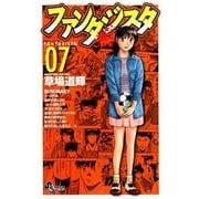 ファンタジスタ 復刻版<7>(少年サンデーコミックス) [コミック]