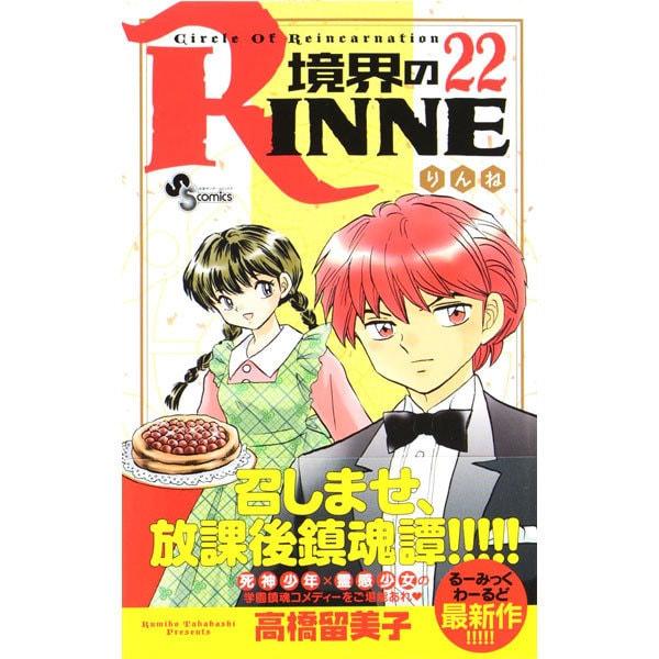 境界のRINNE<22>(少年サンデーコミックス) [コミック]