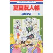 夏目友人帳 18(花とゆめCOMICS) [コミック]