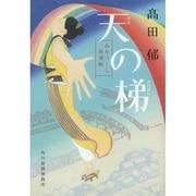 天の梯―みをつくし料理帖(ハルキ文庫) [文庫]