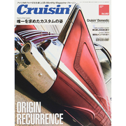 Cruisin' (クルージン) 2014年 10月号 [雑誌]