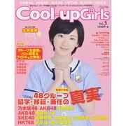 増刊Pick-up voice 2014年 09月号 [雑誌]