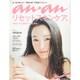 an・an (アン・アン) 2014年 8/27号 [雑誌]