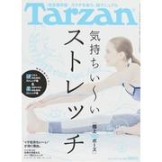 Tarzan (ターザン) 2014年 9/11号 [雑誌]