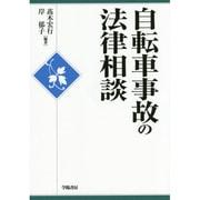 自転車事故の法律相談 [全集叢書]