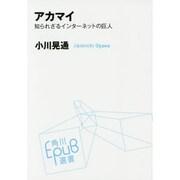 アカマイ―知られざるインターネットの巨人(角川EPUB選書) [単行本]