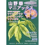 山野草マニアックス40 別冊趣味の山野草 [ムックその他]