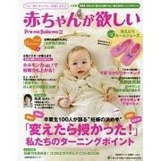 赤ちゃんが欲しい 2014秋(主婦の友生活シリーズ) [ムックその他]