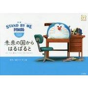 映画「STAND BY ME ドラえもん」VISUAL STORY―未来の国からはるばると [単行本]