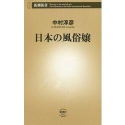 日本の風俗嬢(新潮新書) [新書]