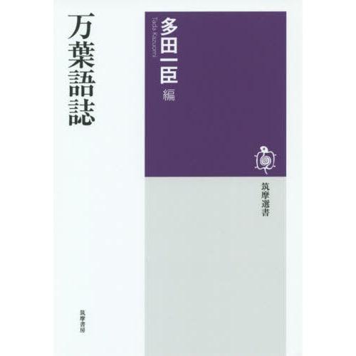 万葉語誌(筑摩選書) [全集叢書]