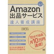 Amazon出品サービス達人養成講座 [単行本]