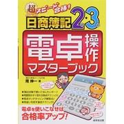 超スピード合格!日商簿記2級・3級電卓操作マスターブック [単行本]