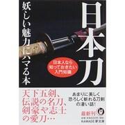 日本刀―妖しい魅力にハマる本(KAWADE夢文庫) [文庫]
