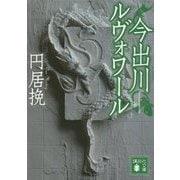 今出川ルヴォワール(講談社文庫) [文庫]
