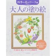 大人の塗り絵―四季の花のリース編 [単行本]