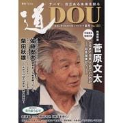 季刊道 No.181(2014夏号) [単行本]