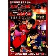 ルパン三世vs名探偵コナン THE MOVIE<上巻>(少年サンデーコミックス) [コミック]