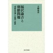 福沢諭吉と朝鮮問題―「朝鮮改造論」の展開と蹉跌 [単行本]