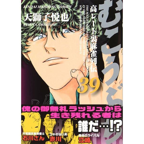 むこうぶち 39(近代麻雀コミックス) [コミック]