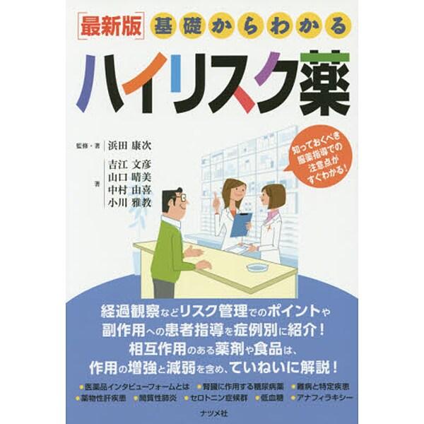 最新版 基礎からわかるハイリスク薬 [単行本]