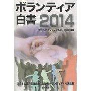 ボランティア白書〈2014〉東日本大震災復興支援におけるボランティア・市民活動 [単行本]