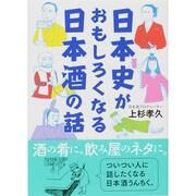 日本史がおもしろくなる日本酒の話(サンマーク文庫) [文庫]