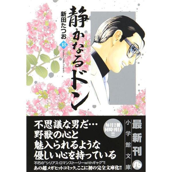 静かなるドン<18>(コミック文庫(青年)) [文庫]