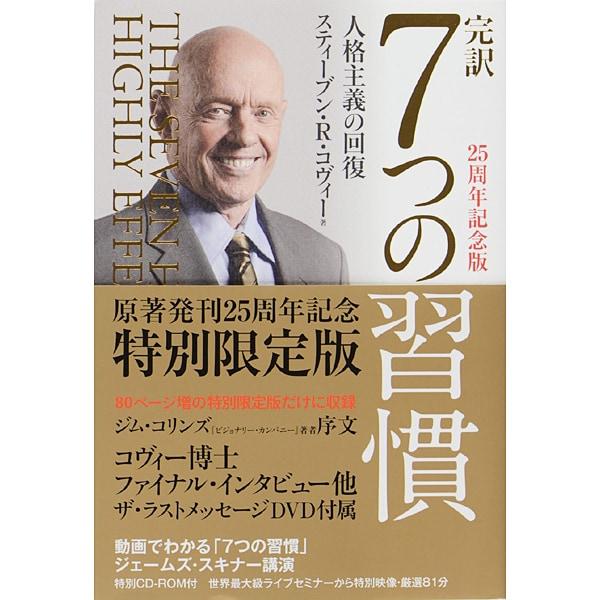ヨドバシ.com - 7つの習慣 25周...