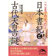 ここまでわかった!日本書紀と古代天皇の謎(新人物文庫) [文庫]