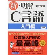 新・明解C言語 入門編 [単行本]