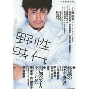 小説 野性時代 130 カドカワ文芸ムック [ムックその他]