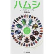 ハムシハンドブック [図鑑]