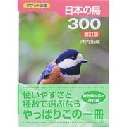 日本の鳥300 改訂版 (ポケット図鑑) [図鑑]