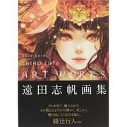 遠田志帆画集-SHIHO ENTA ART WORKS 2005-2014 [単行本]