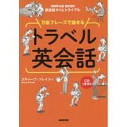 万能フレーズで話せるトラベル英会話―NHK CD BOOK英会話タイムトライアル
