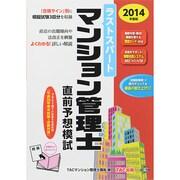 ラストスパートマンション管理士直前予想模試〈2014年度版〉 [単行本]