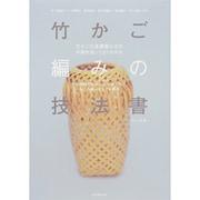 竹かご編みの技法書―竹の種類や歴史から、竹ひご作り、かごの編み方までを網羅 竹かごの各種編み方が手順を追ってよくわかる [単行本]
