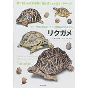 リクガメ(見て楽しめる爬虫類・両生類フォトガイドシリーズ) [全集叢書]