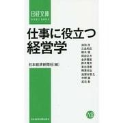 仕事に役立つ経営学(日経文庫) [新書]
