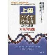 上級バイオ技術者認定試験対策問題集〈平成26年12月試験対応版〉 [単行本]