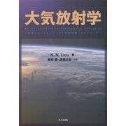 大気放射学―衛星リモートセンシングと気候問題へのアプローチ [単行本]