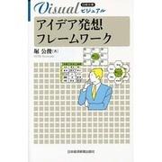 ビジュアル アイデア発想フレームワーク(日経文庫) [新書]