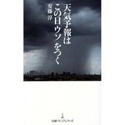天気予報はこの日「ウソ」をつく(日経プレミアシリーズ) [新書]